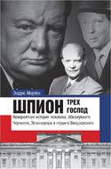 Шпион трех господ. Невероятная история человека, обманувшего Черчилля, Эйзенхауэра и Гитлера