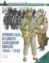 Армия США в Северо-Западной Европе. 1944-1945