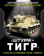 «Штурм-Тигр» и другие штурмовые танки + МОДЕЛЬ. Коллекционное издание