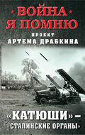 «Катюши» – «Сталинские органы»