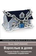 """Взрослые в доме. Неравная борьба с европейским """"глубинным государством"""""""