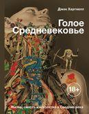 Голое Средневековье. Жизнь, смерть и искусство в Средние века