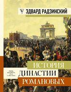 История династии Романовых (сборник)