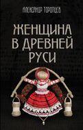 Женщина в Древней Руси