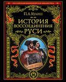 История воссоединения Руси