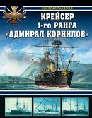 "Крейсер 1-го ранга ""Адмирал Корнилов"""