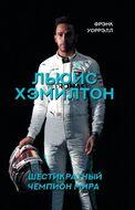 Льюис Хэмилтон, шестикратный чемпион мира