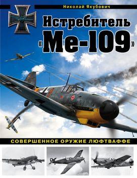 """Истребитель """"Ме-109"""". Совершенное оружие Люфтваффе"""