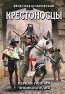 Крестоносцы. Первая полная энциклопедия