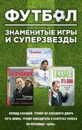 Футбол. Знаменитые игры и суперзвезды (Слуцкий, Газзаев, Мостовой) (комплект их 3-х книг))