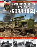 "Артиллерийский трактор ""Сталинец"""