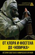 От хлора и фосгена до «Новичка». История советского химического оружия