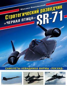 """Стратегический разведчик SR-71 """"Черная птица"""". Самолеты-невидимки фирмы """"Локхид"""""""