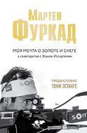 Мартен Фуркад. Моя мечта о золоте и снеге (2-е изд.)