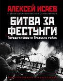 Города-крепости Третьего рейха: Битва за фестунги