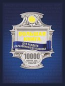 Большая книга для каждого образованного человека. 10000 фактов, дат, событий