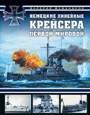 Немецкие линейные крейсера Первой мировой