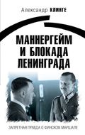 Маннергейм и Блокада Ленинграда. Запретная правда о финском маршале