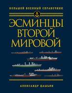 Эсминцы Второй мировой