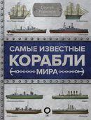 Самые известные корабли мира