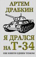 Я дрался на Т-34. Обе книги одним томом