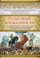 Толковый Апокалипсис. Откровение святого Иоанна Богослова и самые авторитетные толкования от древности до наших дней