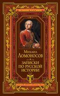 Записки по русской истории