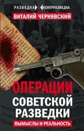Операции советской разведки: вымыслы и реальность