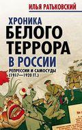 Хроника белого террора в России. Репрессии и самосуды (1917-1920 гг)