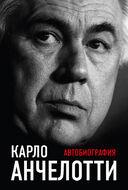 Карло Анчелотти.Автобиография (2-е изд.)