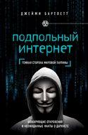 Подпольный интернет. Темная сторона мировой паутины