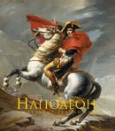 Наполеон Бонапарт. Император революции
