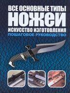 Все основные типы ножей. Искусство изготовления