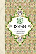 Коран: Перевод смыслов и комментарии