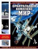 Орбитальный комплекс «Мир». Триумф отечественной космонавтики