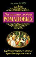 Несчастная любовь Романовых. Сердечные тайны и личные трагедии царской семьи