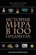 История мира в 100 предметах (черный супер)