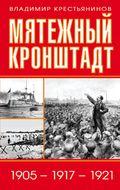 Мятежный Кронштадт. 1905 – 1917 – 192