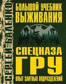 Большой учебник выживания спецназа ГРУ. Опыт элитных подразделений