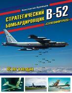 Стратегический бомбардировщик В-52 «Стратофортресс». 65 лет в воздухе
