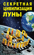Секретная цивилизация Луны