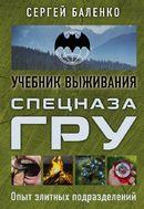 Cпецназ ГРУ: Учебник выживания. Опыт элитных подразделений