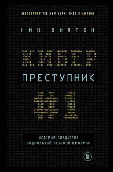 Киберпреступник №1. История создателя подпольной сетевой империи