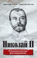 Николай II: психологическое расследование