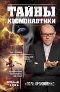 Тайны космонавтики