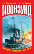 Моонзунд. Последнее сражение русского флота