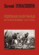 Первая научная история войны 1812 года. Второе издание