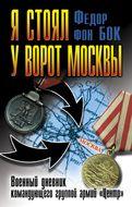Я стоял у ворот Москвы. Военный дневник командующего группой армий «Центр»