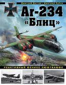 Ar-234 «Блиц». Реактивный феникс люфтваффе