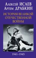 История Великой Отечественной войны 1941–1945 гг. в одном томе